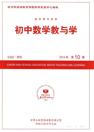 初中数学教与学2014年10期