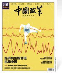 中国改革10月封面