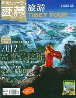 西藏旅游2010年1-2月合刊