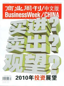 商业周刊中文版2010年1月