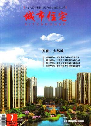 城市住宅2014年7月期