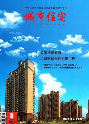 城市住宅2014年8月期
