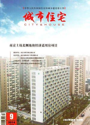 城市住宅2014年9月期