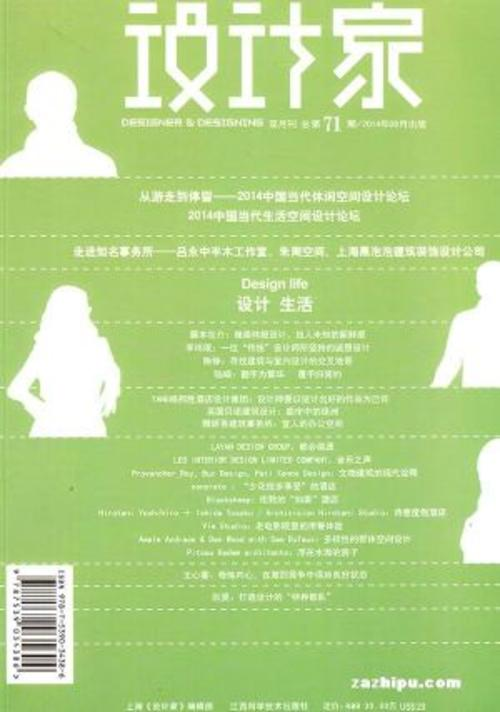 设计家(1年共6期)(杂志订阅)