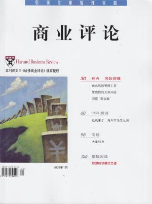 哈佛商业评论09年1月