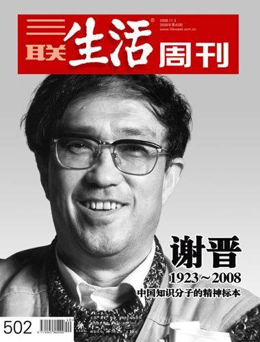 三联生活周刊2008040期封面和目录