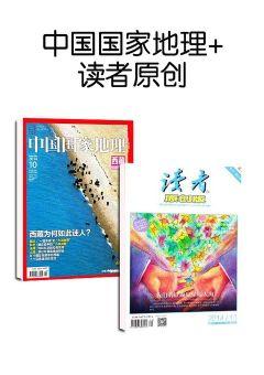 中国国家地理+读者原创封面