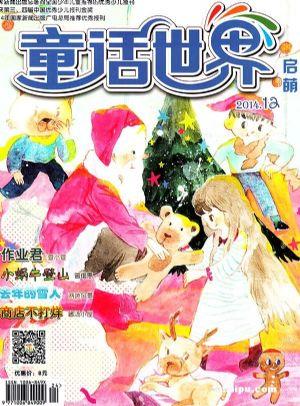 童话世界低年级版2014年12月期