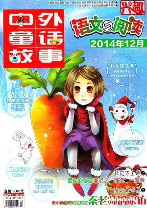 兴趣语文与阅读12月期封面