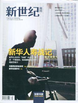 新世纪周刊2010年1月第4期