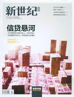 新世纪周刊2010年1月