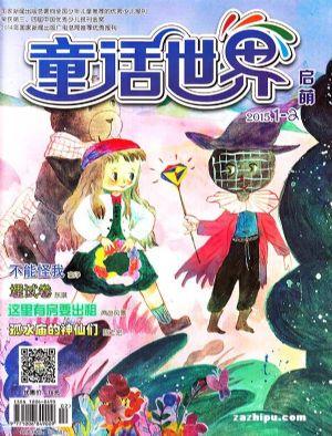 童话世界低年级版2015年1-2月期