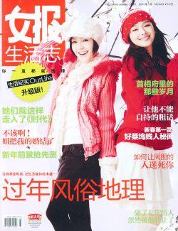 女报纪实版2010年3月