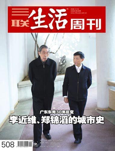 三联生活周刊2008046期封面及目录