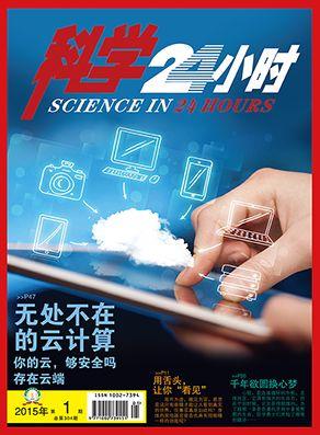 科学24小时2015年1月期