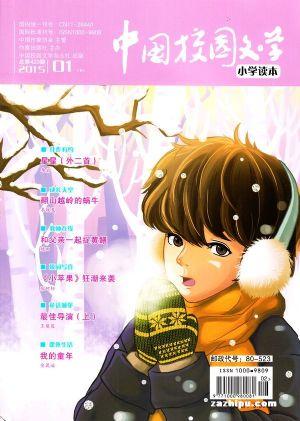 中国校园文学小学版2015年1月期封面