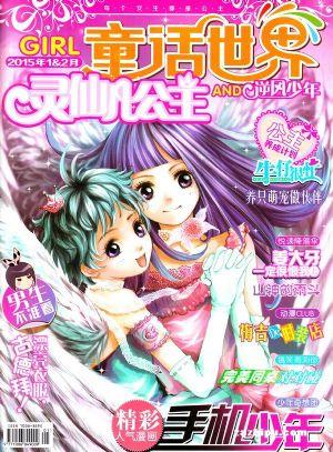 灵仙儿公主and逆风少年2015年1-2月期合刊