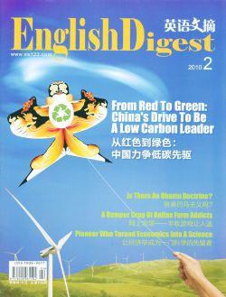 英语文摘2010年2月