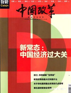中国改革2015年1-2月期合刊封面