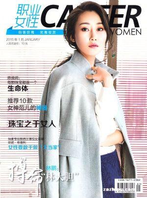 职业女性2015年1月封面