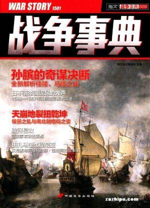 战争事典2015年1月期