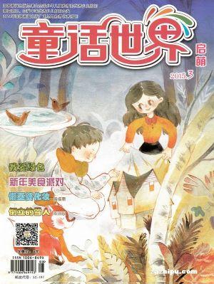 童话世界低年级版2015年3月期