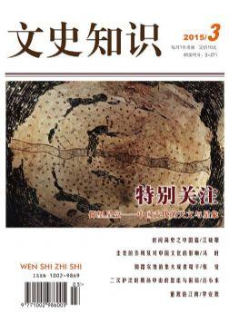 文史知识3月期封面
