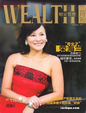 财富管理2015年2月期