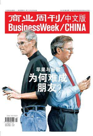 商业周刊中文版2010年2月刊
