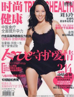 时尚健康.女士版2009年第2期 总第177期