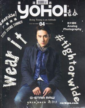 yoho(潮流志)(1年共24期)(杂志订阅)