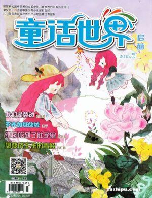 童话世界低年级版2015年5月期