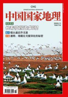 《中国国家地理》2008年第11期封面故事