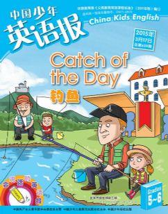 中国少年英语报五六年级版2015年3月封面