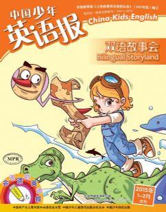 中国少年英语报双语故事会2015年1月封面