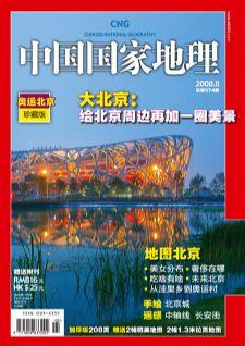 《中国国家地理》2008年第8期封面故事