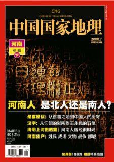 《中国国家地理》2008年第7期封面故事