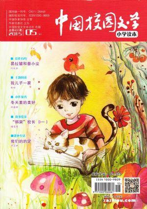 中国校园文学小学版2015年5月期