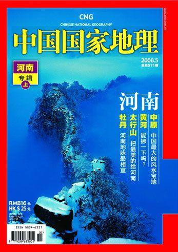 《中国国家地理》2008年5期封面故事