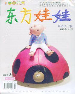 东方娃娃绘本版2010年2月