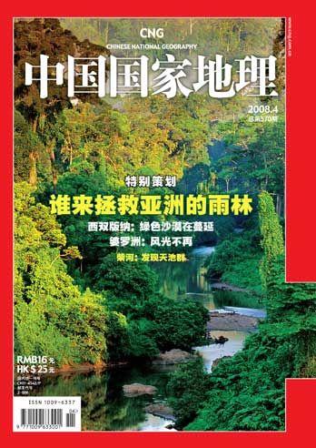 《中国国家地理》2008年第4期封面故事