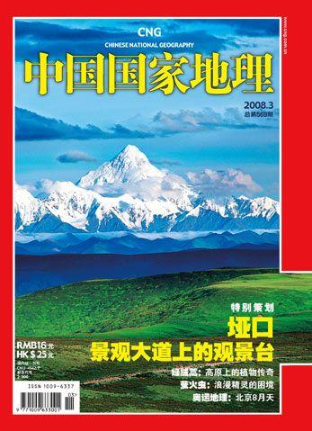 《中国国家地理》2008年第3期封面故事