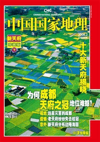 《中国国家地理》2008年第2期封面故事