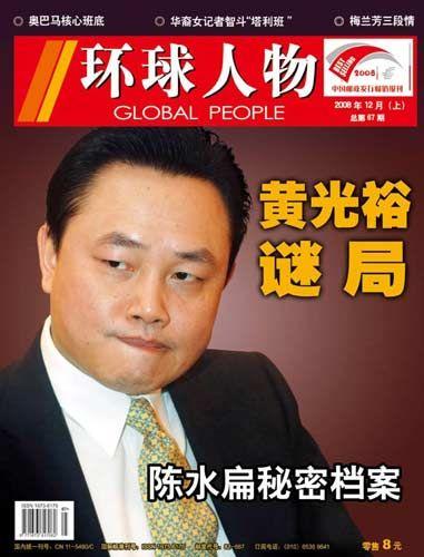 环球人物2008023期封面和目录