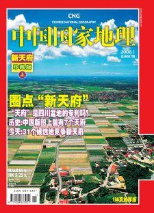 《中国国家地理》2008年1期封面故事