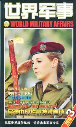 世界军事2010年3月