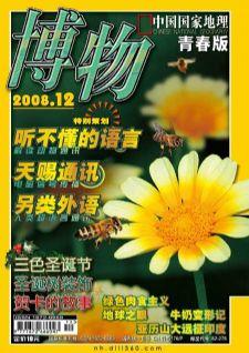 《博物》2008年第12期封面故事
