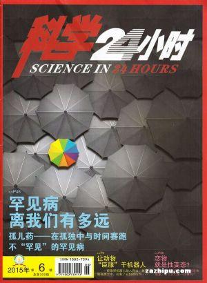 科学24小时2015年6月期