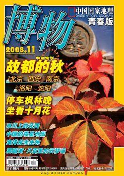 《博物》2008年第11期封面故事