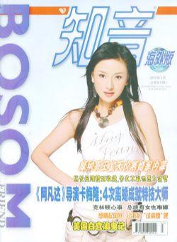 知音海外版2010年3月